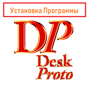Установка DeskProto