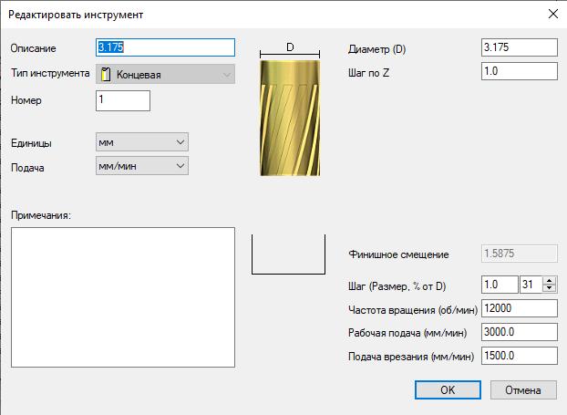 Добавление инструмента в программе ArtCam. Разбор терминов. Режимы резания